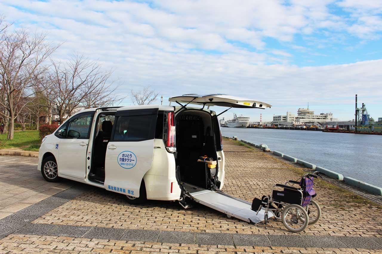 車椅子で乗れるタクシー